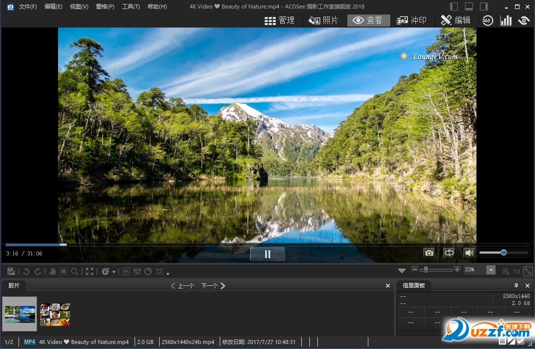ACDSee摄影工作室旗舰版2018汉化补丁截图1