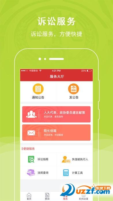 亳州市中级人民法院苹果版截图