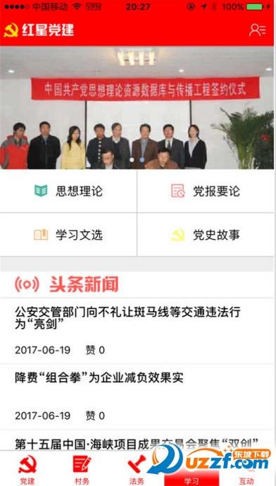 红星党建app截图