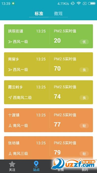 房山空气app截图