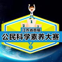 2017江苏公民科学素养大赛小学组复习题