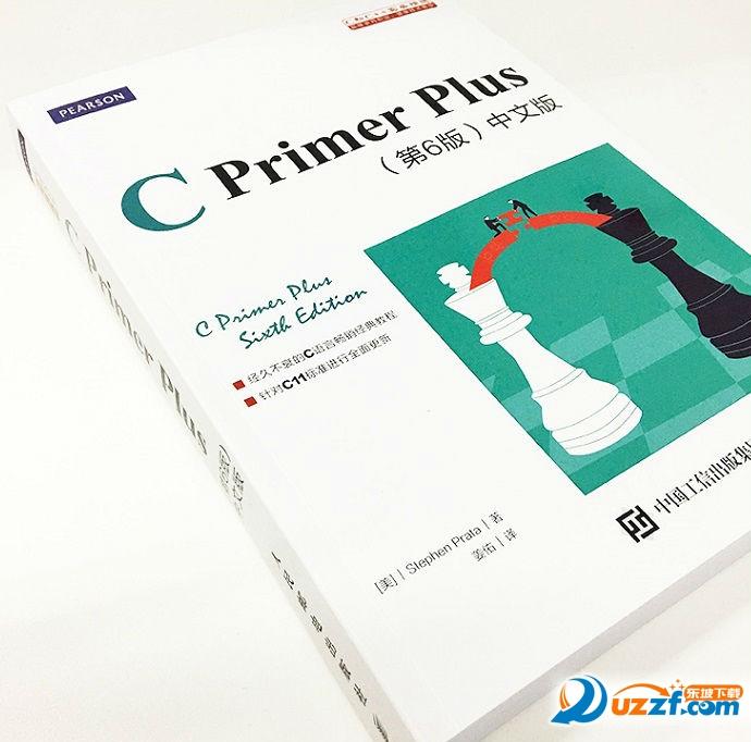 C Primer Plus 第六版截图1