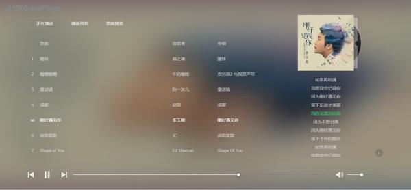 mkonlineplayer在线搜索下载全网音乐源码截图1