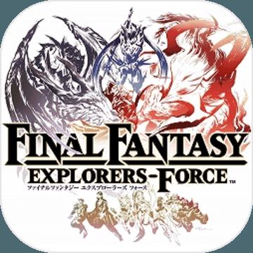 最终幻想探险者力量手游版