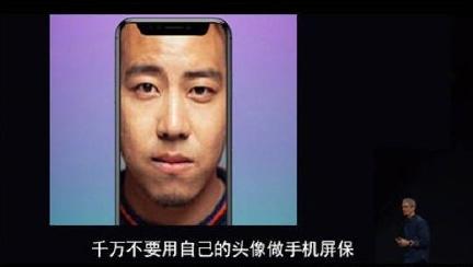 苹果8齐刘海搞笑图片表情包截图0