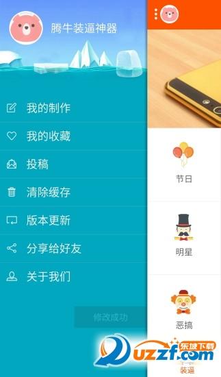 苹果预定iphone x装逼图生成器截图