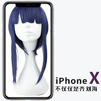 苹果8齐刘海搞笑图片表情包