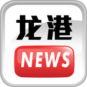 龙港网ios版1.0 官方版