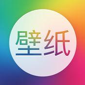 苹果x刘海壁纸app手机版