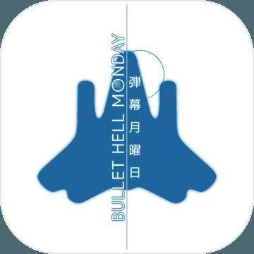 弹幕月曜日中文破解版2.1.1 安卓版