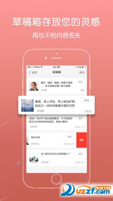 大天台app苹果版截图