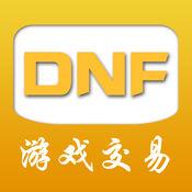 dnf游戏代练平台