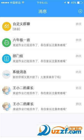 易学云app截图