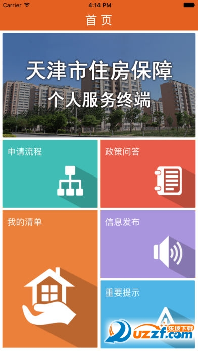 天津住房保障系统截图