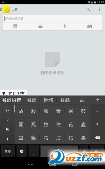 谷歌拼音输入法(谷歌手机输入法)截图