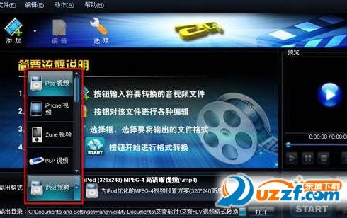 新星FLV视频格式转换器截图0