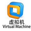 VMware Player 64位最新版(虚拟机)