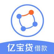 亿宝贷借款app2.0.4 安卓版