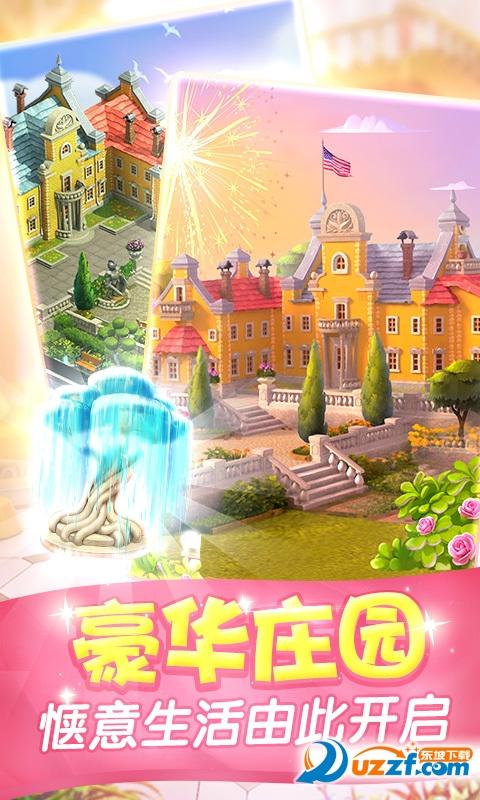 梦幻花园手游360安卓版截图