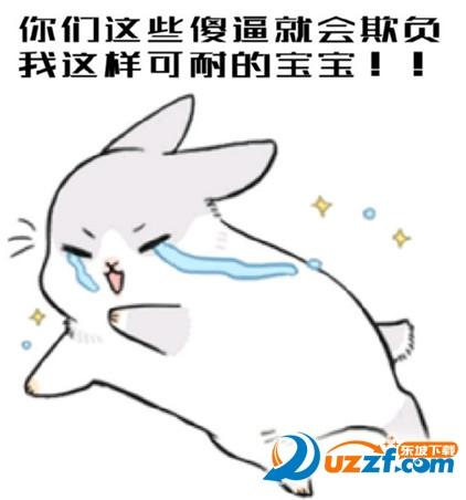 聊天通讯 斗图表情  → 兔兔这么可爱当然要吃掉它 免费下载  上一张