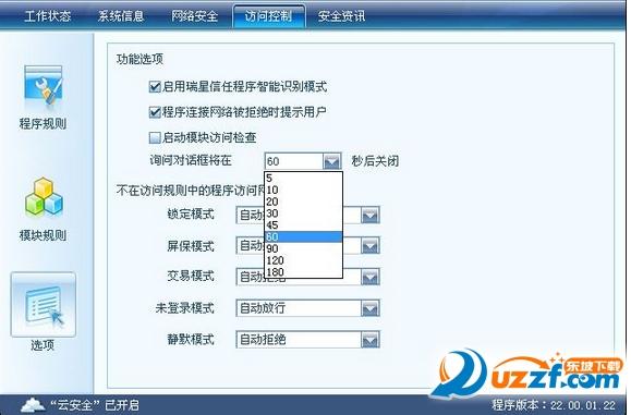 网络连接检测工具截图0
