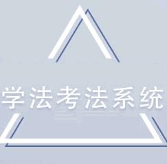 湖南省2017普法考试系统登录平台