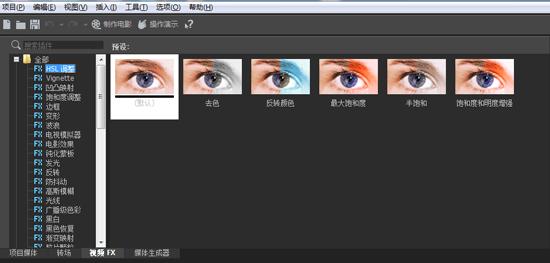 Movie Studio非线性视频编辑软件截图0