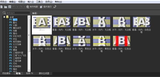Movie Studio非线性视频编辑软件截图1