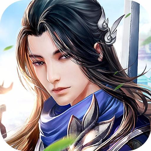 御剑乾坤安卓版1.9 最新版