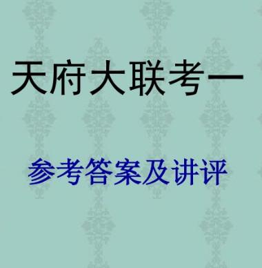 天府教育大联考2018试卷及答案完整版