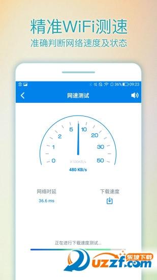 wifi路由器管理软件(WiFi路由管家)截图