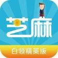 芝麻精英app1.0 安卓版