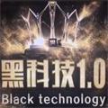 微信黑科技红包下载1.0 安卓版