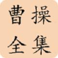 曹操全集app2.00安卓版