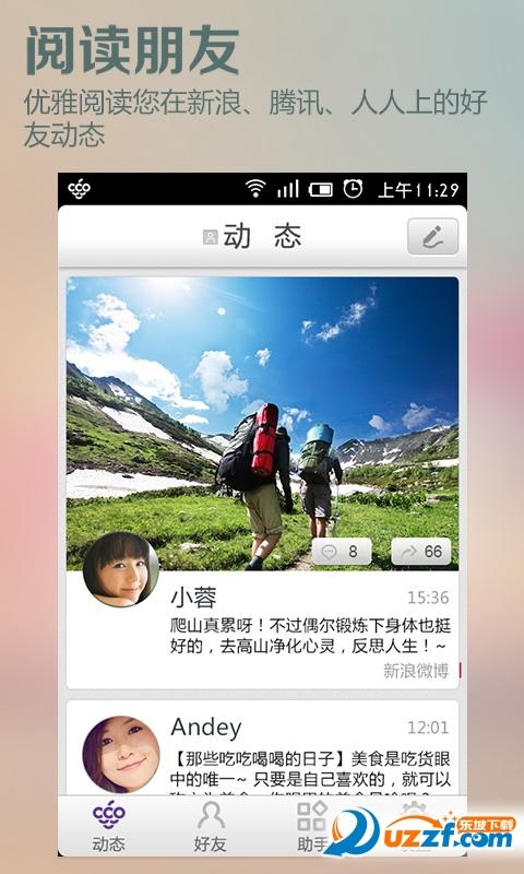 葡萄社交助手App截图