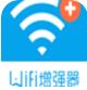路由WiFi信号增强器手机版1.0 安卓版