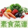 素食菜谱软件11安卓版