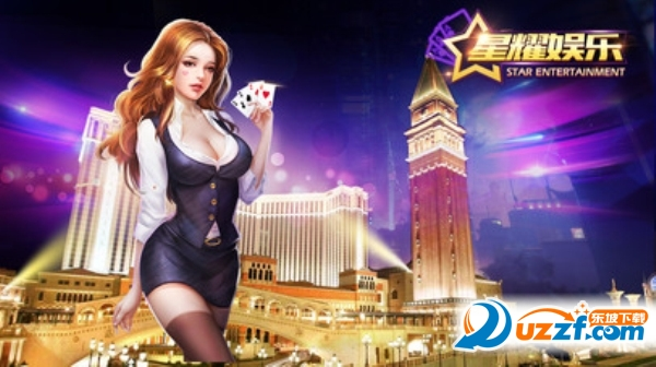 星耀娱乐斗地主iOS官网版截图
