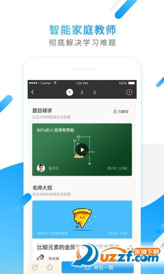 小猿搜题小学版拍照搜题app截图