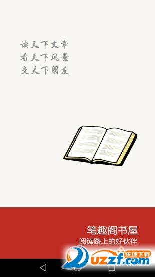 笔趣阁小说阅读手机版截图