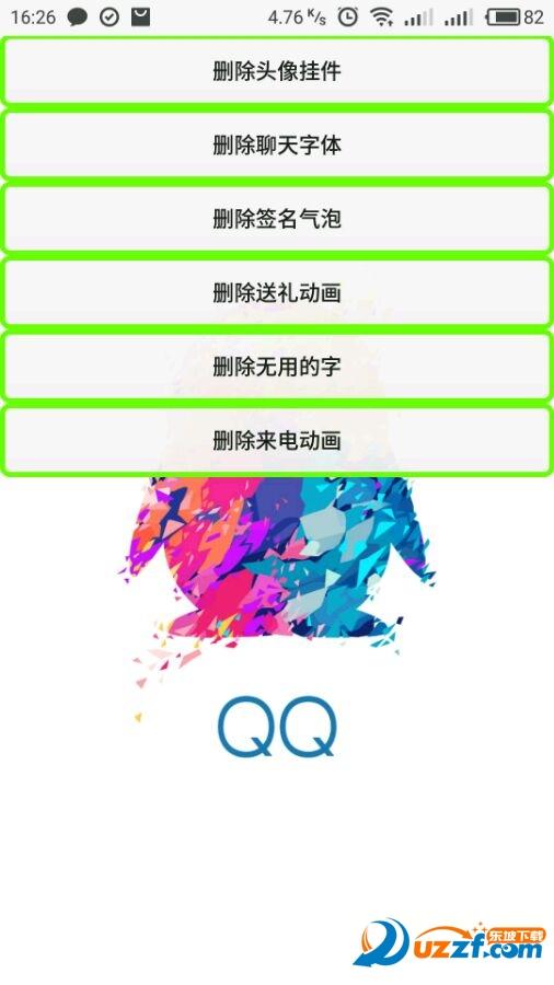 qq简化版截图