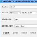 Web大马爆破工具正式版1.0 最新版