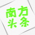 南方头条app1.0.0 安卓版
