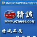 精诚医药GSP管理系统17.0907 专业版