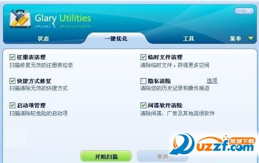 Glary Utilities激活码版截图0