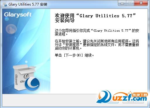 Glary Utilities激活码版截图1