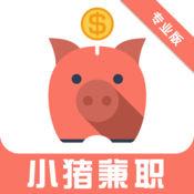 小猪兼职app1.0 苹果版