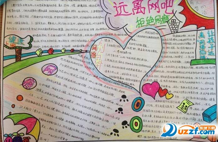 2017国家网络安全宣传周手抄报大全精选版
