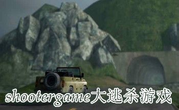 shootergame大逃杀游戏