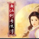 新仙剑奇侠传单机版steam版最新版